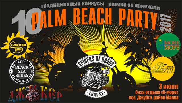 "Palm Beach Party 2017 от MCC ""Spiders of roads"""