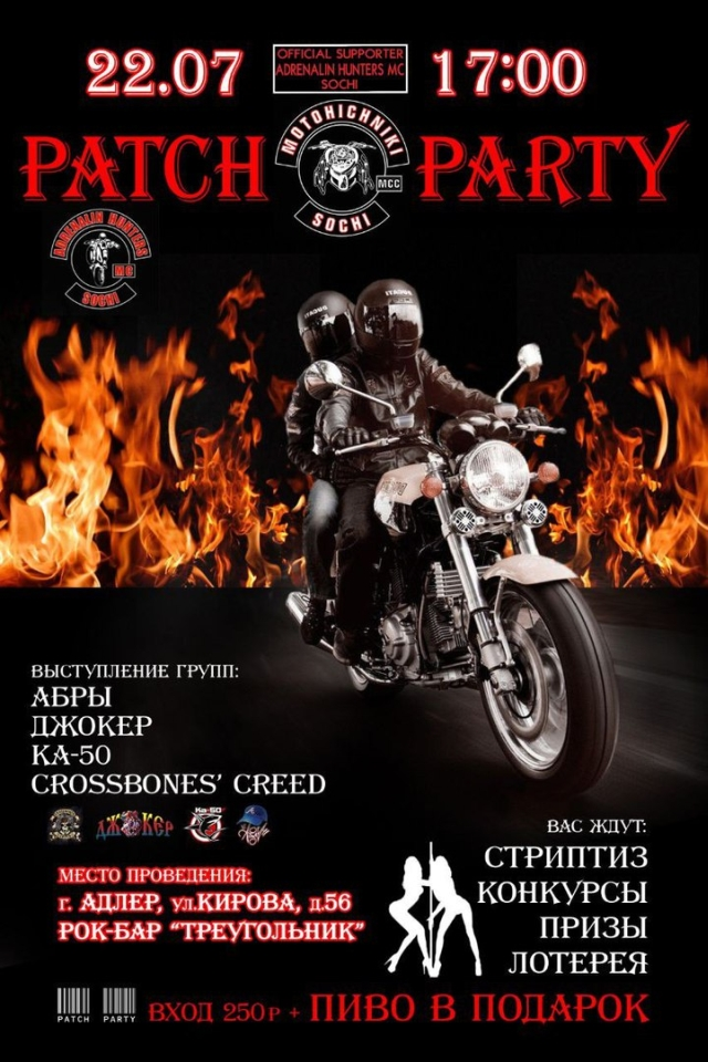 "PatchParty представление ""Motohishchniki MCC"" official supporter Adrenaline hunters MC"