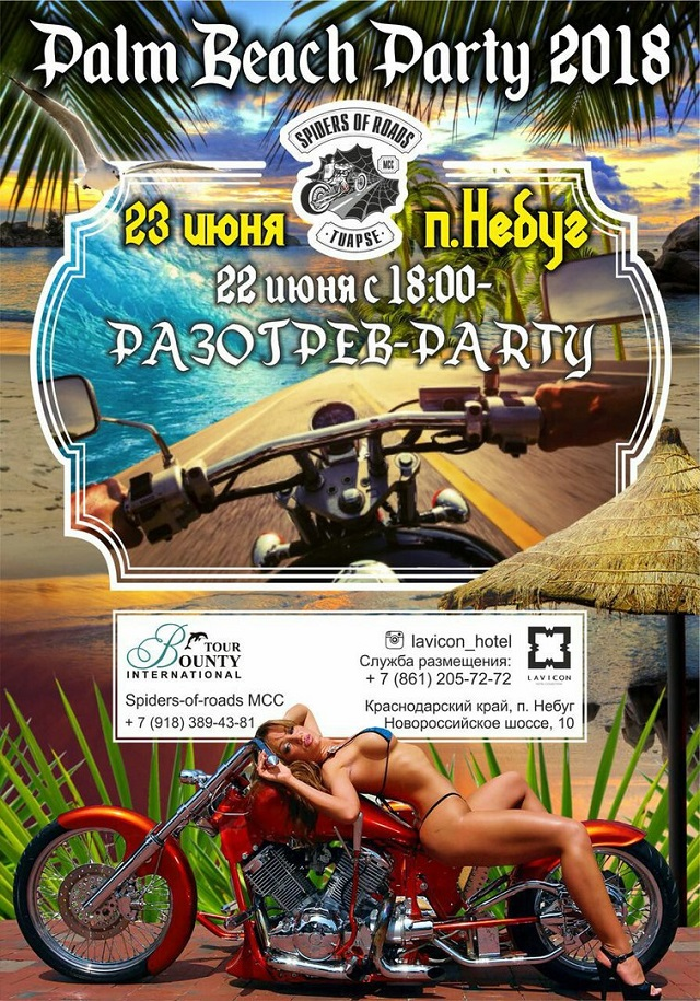 23 июня PALM BEACH PARTY 2018